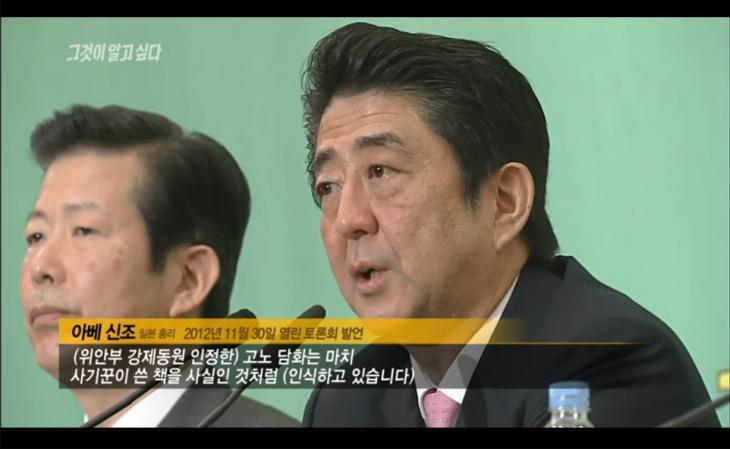 일본군 위안부 자체를 부정하는 아베 / SBS '그것이 알고싶다'