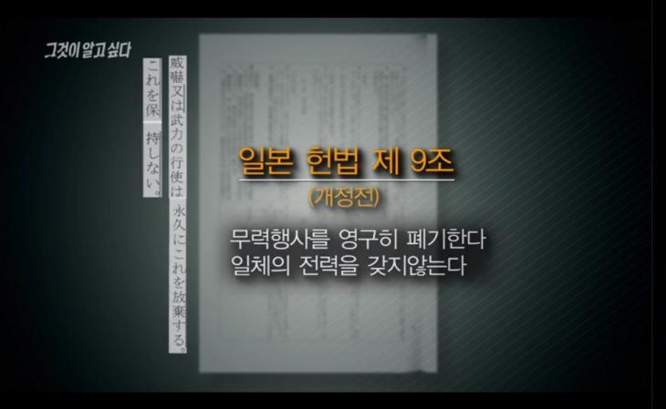 일본 평화헌법 9조. 아베는 평화헌법은 연합군이 만든 것이라며 부정하고 있다  / SBS '그것이 알고싶다'