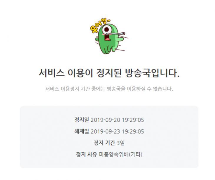 BJ서윤 아프리카TV 화면 캡처