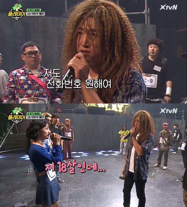 tvN '플레이어' 방송 캡처