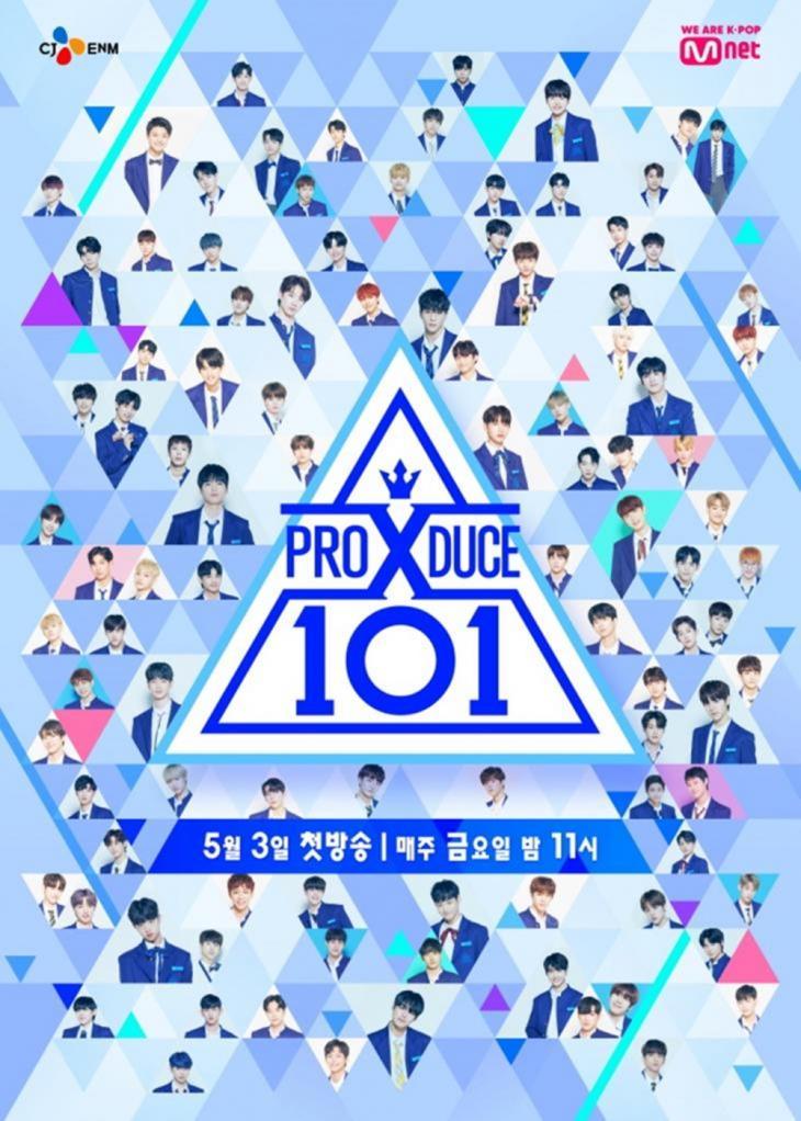 '프로듀스X101' 포스터<br>