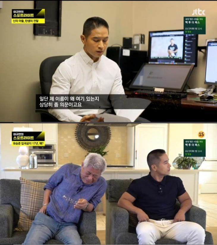 유승준-유정대(유승준 아버지) / JTBC '이규연의 스포트라이트' 방송 캡처