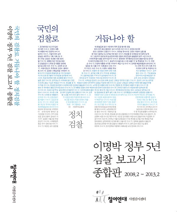 '이명박 정부 5년 검찰 보고서' / 참여연대