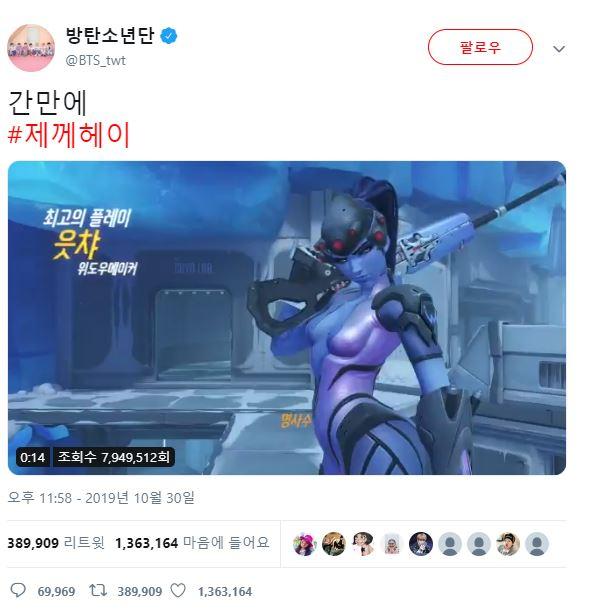 방탄소년단 공식트위터