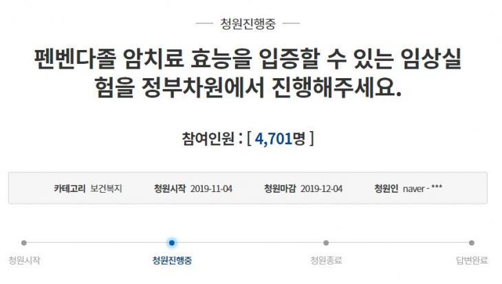 국민청원 홈페이지