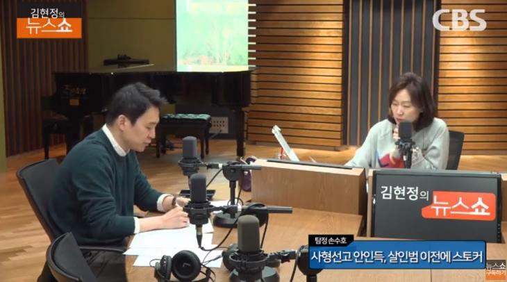CBS 표준FM '김현정의 뉴스쇼' 유튜브 채널 라이브 캡