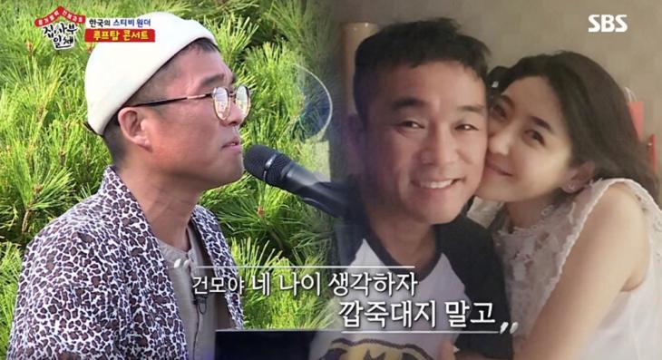 김건모-장지연 / SBS