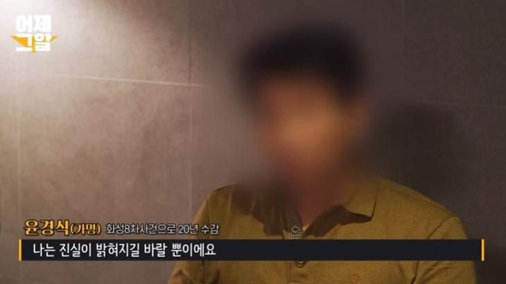 윤 씨 / SBS '그것이 알고 싶다' 공식 유튜브 채널