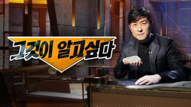SBS '그것이 알고 싶다' 공식 홈페이지