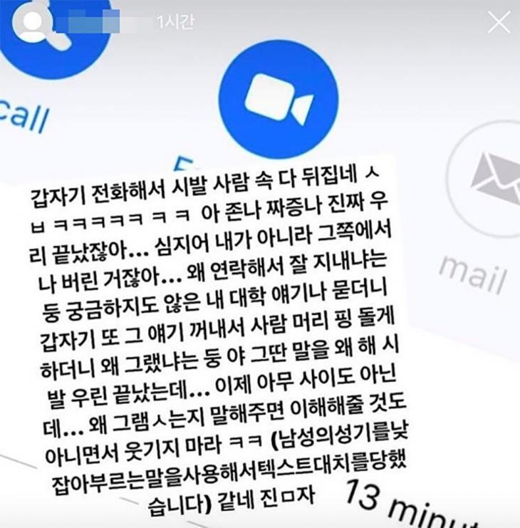 이수민 비공개 인스타 욕설 논란 / 이수민 비공개 SNS